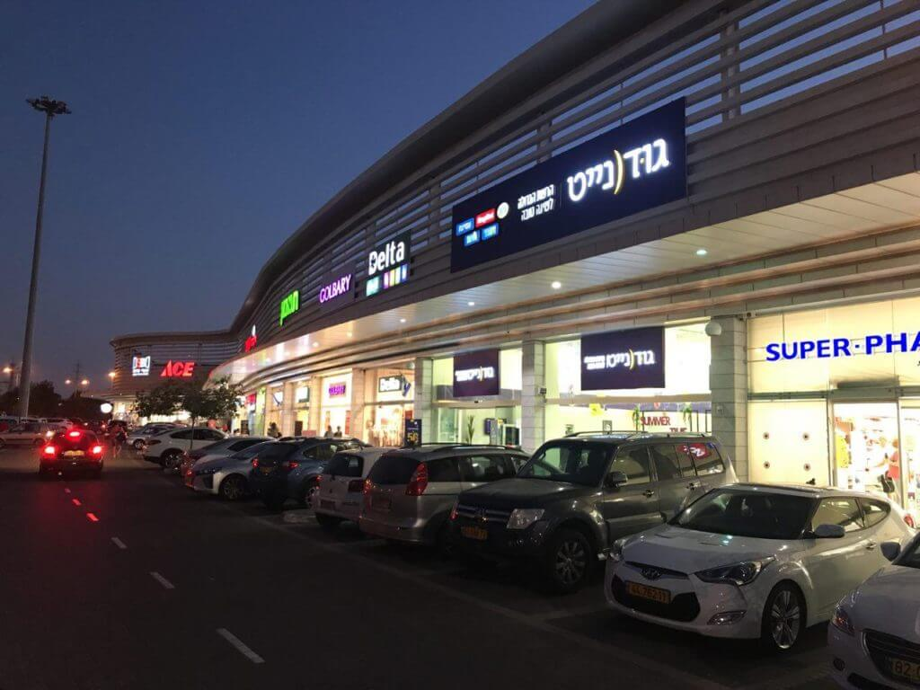 מרכז הסיירים חנויות